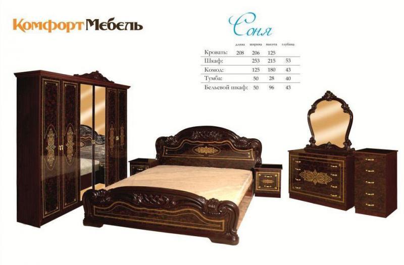 спальный гарнитур соня купить мебель в ташкенте по лучшей цене