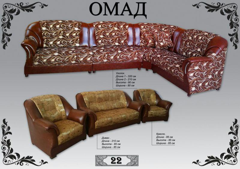 угловой диван кресло омад купить мебель в ташкенте по лучшей цене