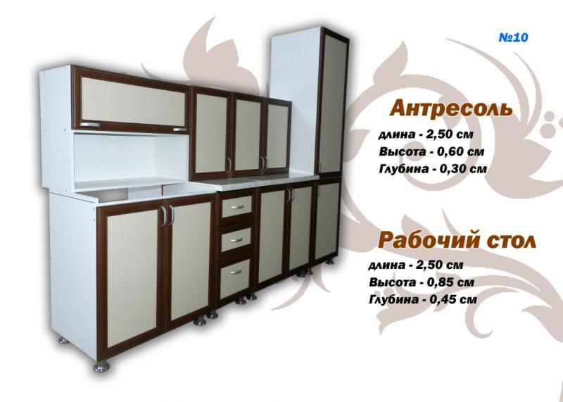 Кухонный набор 10