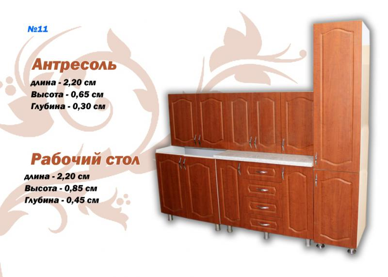 Кухонный набор 11