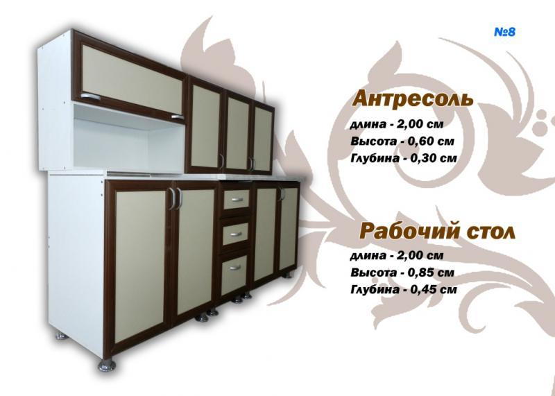 Кухонный набор 8