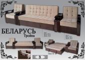 """Комплект раздвижной мягкой мебели """"Беларусь Тройка"""""""