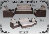 """Комплект раздвижной мягкой мебели """"Маями Тройка"""""""