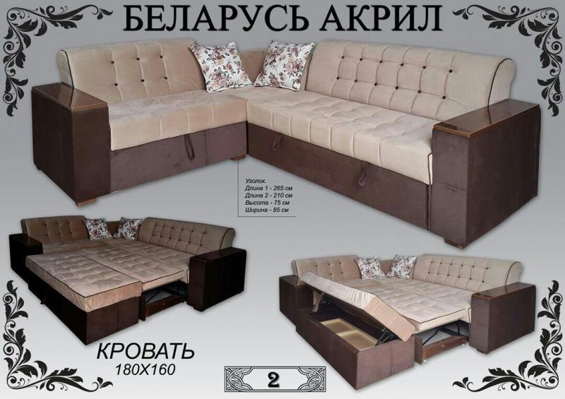 угловой раздвижной диван беларусь акрил купить мебель в ташкенте