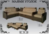 """Угловой раздвижной диван и кресло """"Маями"""""""