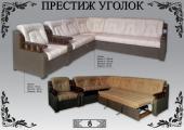 """Угловой раздвижной диван и кресло """"Престиж"""""""