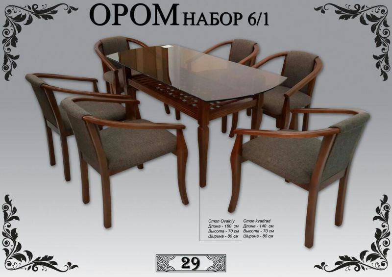 ором: