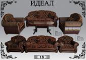 """Комплект мягкой мебели """"Идеал"""""""