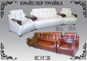 "Комплект мягкой мебели ""Крайслер Тройка"""
