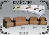 """Комплект мягкой мебели """"Крайслер 4"""""""
